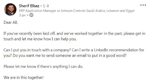 Обращение Sherif Elbaz к своим бывшим коллегам