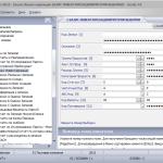 Ввод результатов инвентаризации в iScala