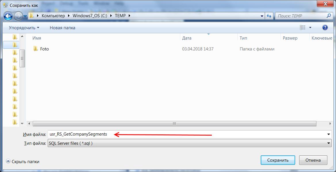 После этого задайте расположение и название файла