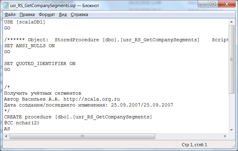 А после сохранения файла он будет доступен для просмотра, например, с помощью Блокнота