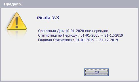 Системная дата вне периодов