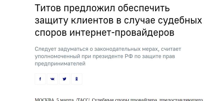 Титов предложил обеспечить защиту клиентов в случае судебных споров интернет-провайдеров