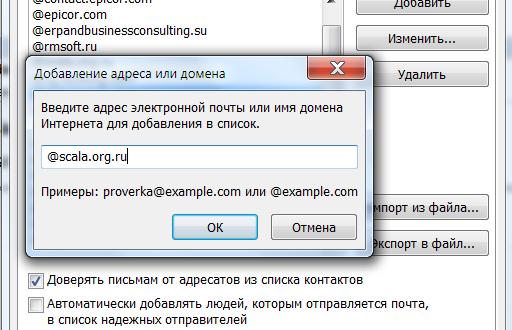 Добавление домена электронной почты в список надежных отправителей