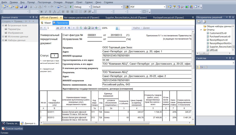 Почему в Рунете нет форм счёта-фактуры, накладной, УПД в формате .rdl? Я единственный, кому это нужно?