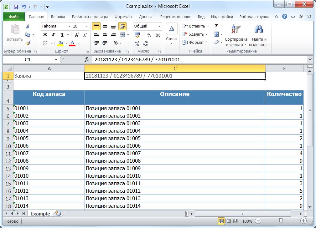 Дано: клиенты присылают заказы на закупку в Excel'е. Excel файлы у всех одинаковой структуры, только содержимое каждый раз разное. Как мне сделать так, чтобы я мог запускать выгрузку из этих файлов в формат, пригодный для импорта заказов на продажу в iScala?