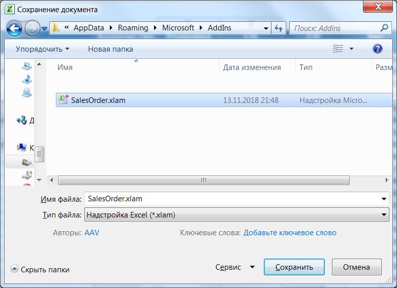 мы можем сохранить файл с макросом в виде надстройки Excel (файл с расширением .xlam. По-русски звучит смешно)