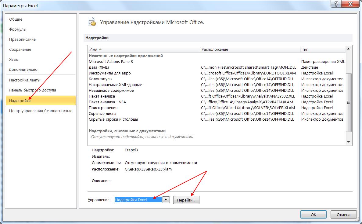 """Теперь нужно подключить сохранённую надстройку, для этого перейдите в параметры Excel - """"Файл -> Параметры -> Надстройки"""""""