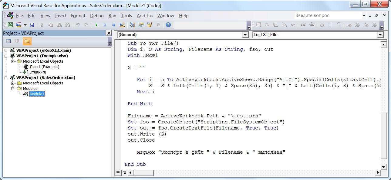 Попробуем просмотреть код макроса: с помощью комбинации клавиш Alt + F11