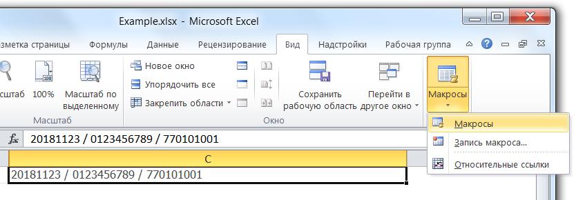 посмотрим, список макросов, ведь пользователь не будет входить в просмотр кода, ему нужно каким-то образом вызвать макрос: