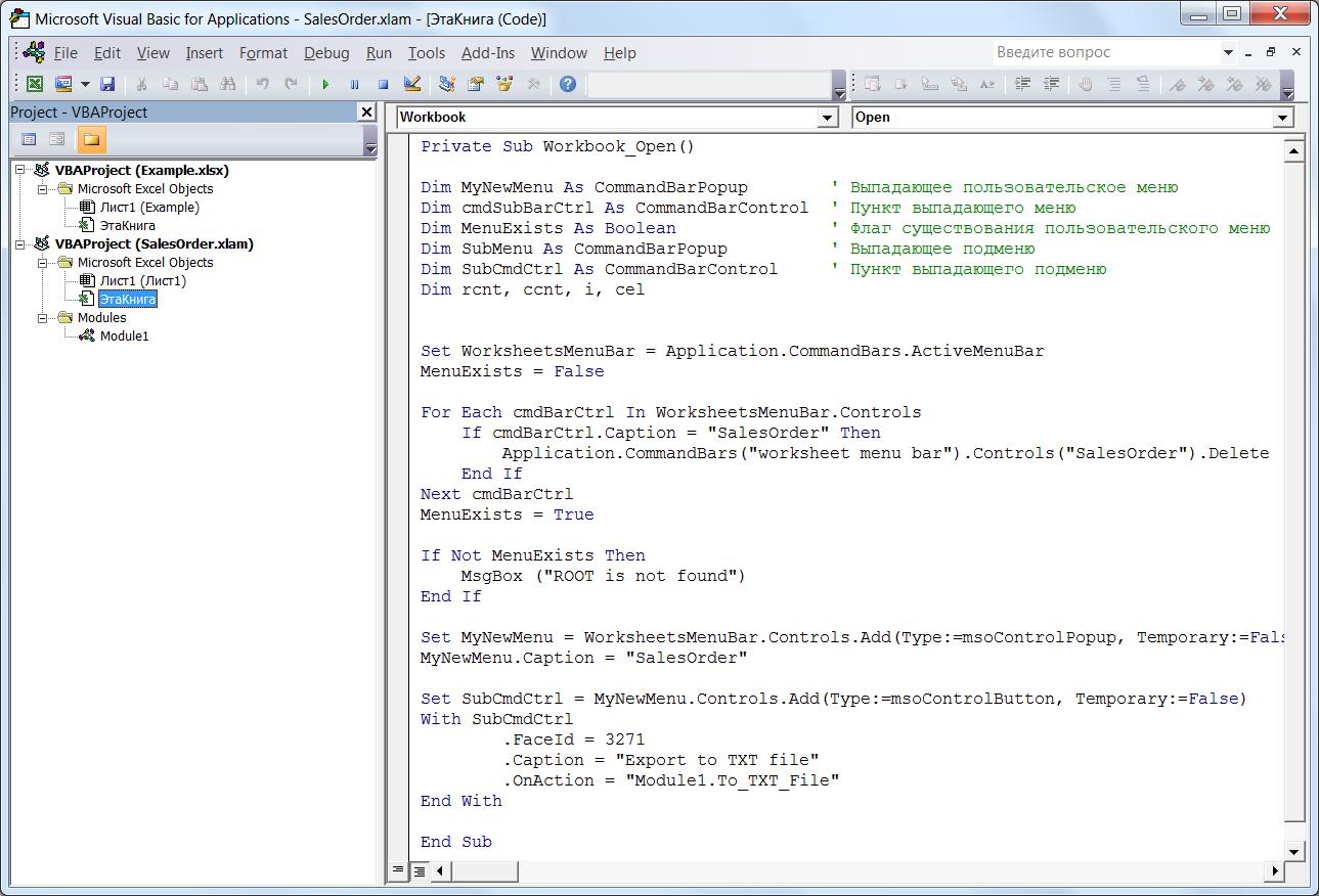 в файле надстройки, которую мы создали раньше, необходимо добавить несколько строк кода, например, так