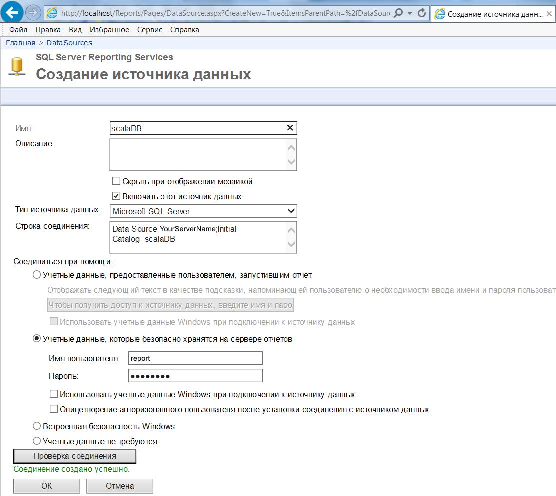 Создание источника данных Reporting Services