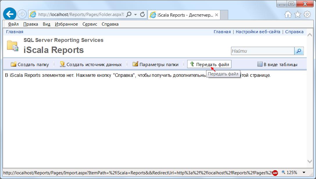 Публикация отчёта на сервере MS SQL Server Reporting Services