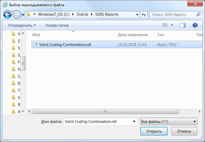 Выберите файл с расширением .rdl на диске