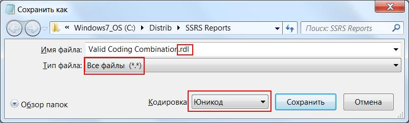 Сохраним как файл с расширением .rdl