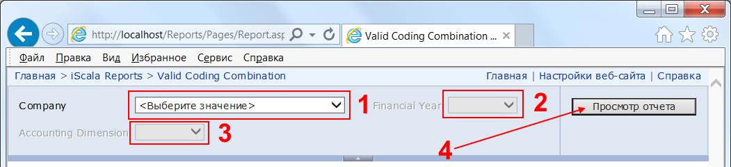 "Заполните параметры и нажмите кнопку ""Просмотр отчёта"""