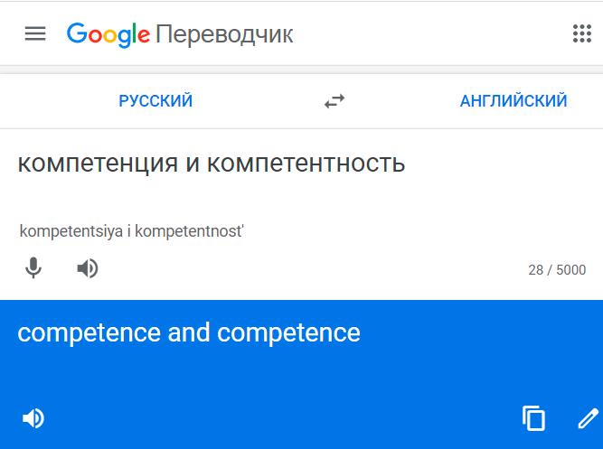 Ошибочный перевод