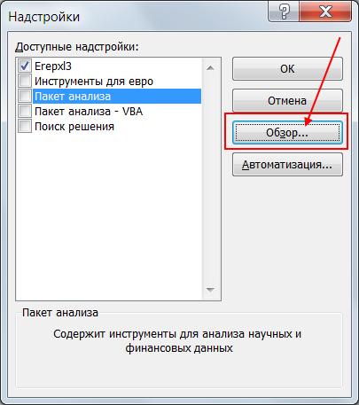 Подключить надстройку в Excel