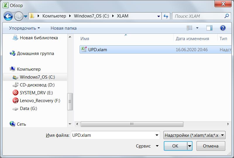 Перейдите в папку XLAM (которая ранее скопирована из распакованного файла) и выберите файл UPD.xlam