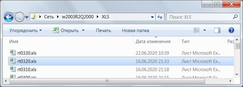 Папка с XLS файлами