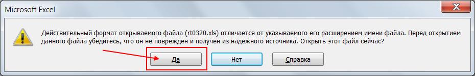 подтвердите, что хотите открыть файл