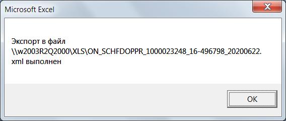 """В меню Excel перейдите на закладку """"Надстройки"""", раскройте папку """"УПД"""" и выберите """"Создать XML файл УПД"""""""