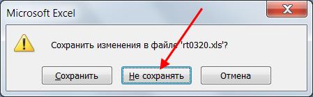 При закрытии XLS файла скажите, что не хотите его сохранять