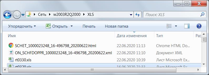 Созданные XML и HTML файлы