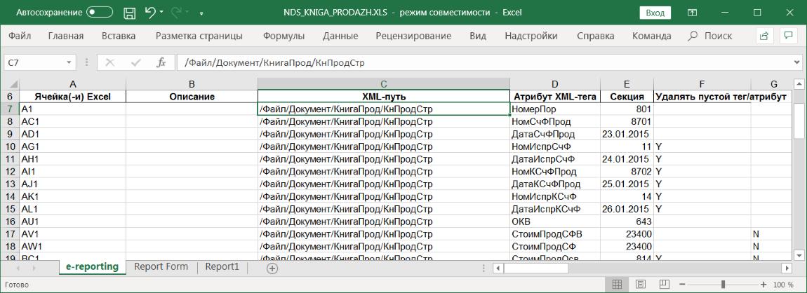 Закладка с настройками выгрузки данных в формат XML