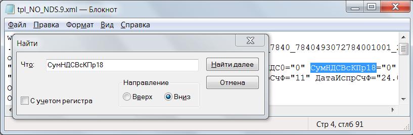 "Далее найдём ""СумНДСВсКПр18"""