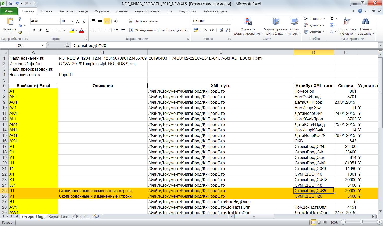 """Теперь перейдем в отчёт в Excel на закладку """"e-reporting"""". Найдем строчку, где указано """"СтоимПродСФ18"""" и строчку, где указано """"СумНДССФ18"""". Скопируем эти 2 строки и вставим ниже. Исправим на""""СтоимПродСФ20"""" и """"СумНДССФ20"""", соответственно"""