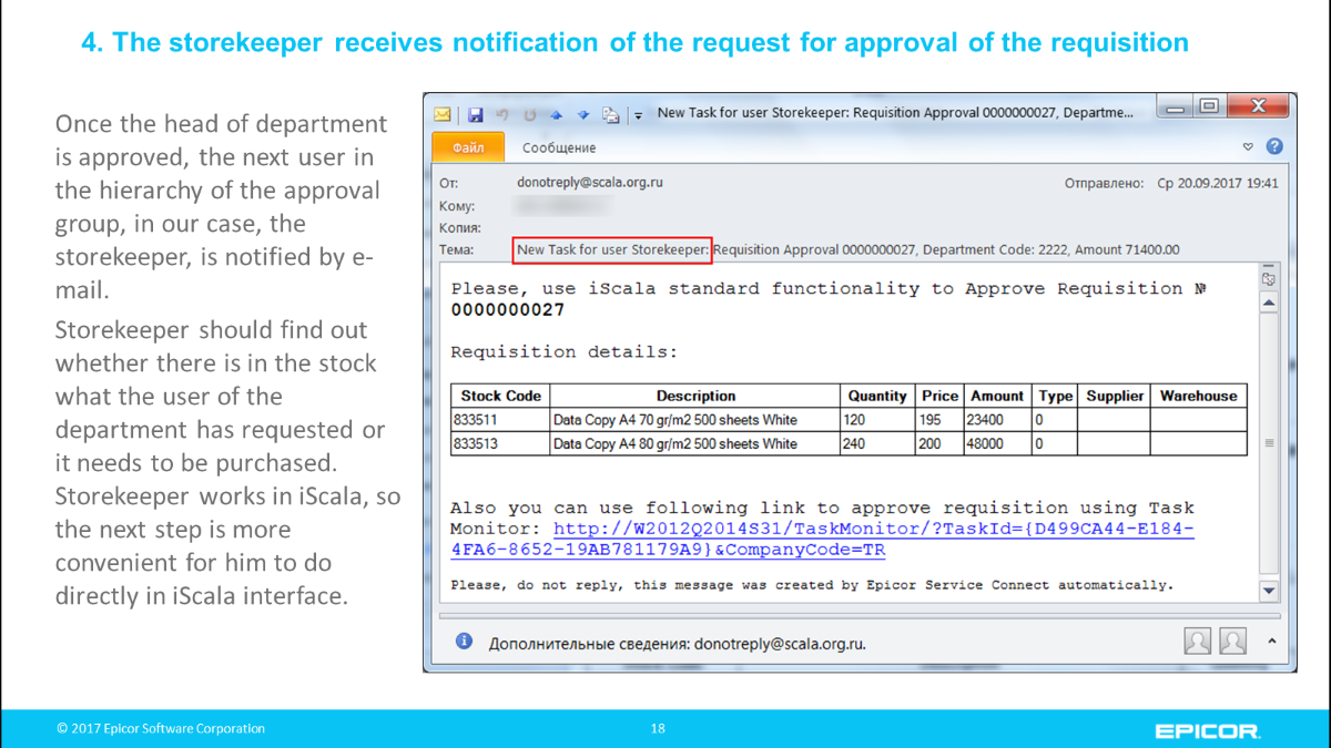 4. The storekeeper receives notification of the request for approval of the requisition: Once the head of department is approved, the next user in the hierarchy of the approval group, in our case, the storekeeper, is notified by e-mail; Storekeeper should find out whether there is in the stock what the user of the department has requested or it needs to be purchased. Storekeeper works in iScala, so the next step is more convenient for him to do directly in iScala interface