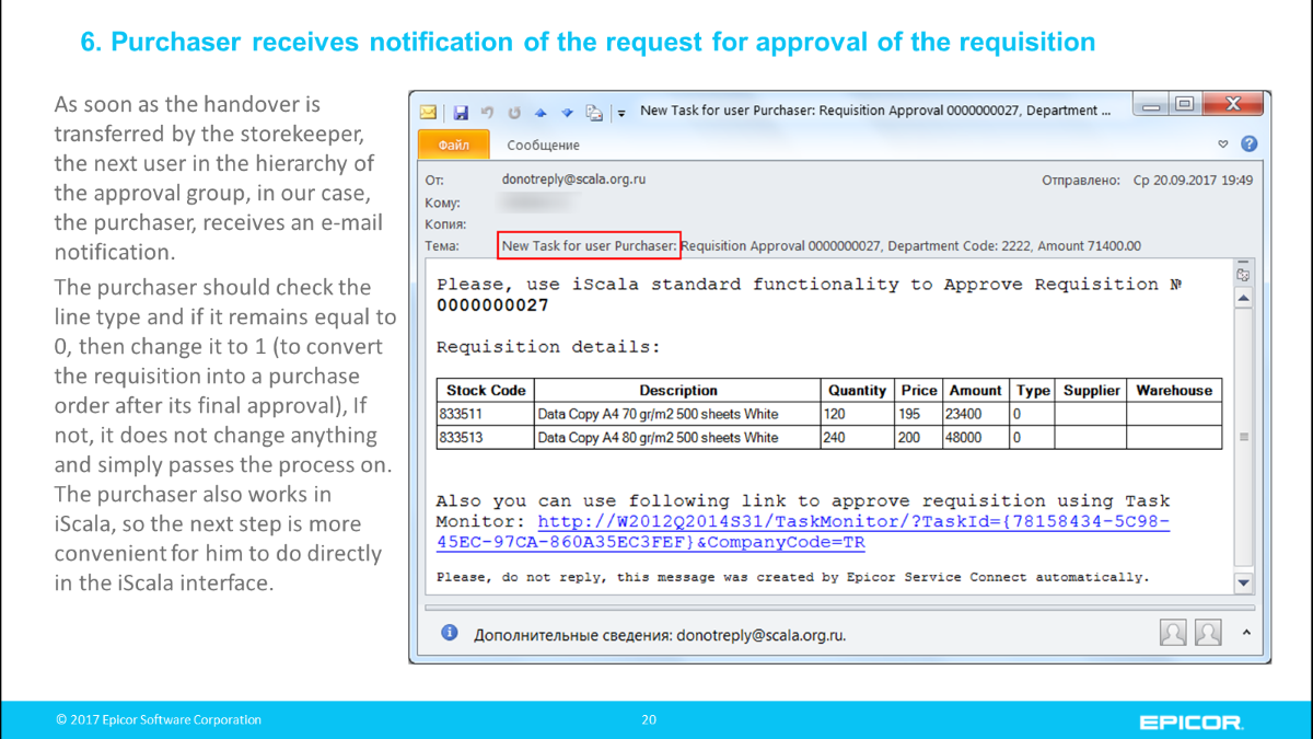 6. Purchaser receives notification of the request for approval of the requisition: As soon as the handover is transferred by the storekeeper, the next user in the hierarchy of the approval group, in our case, the purchaser, receives an e-mail notification; The purchaser should check the line type and if it remains equal to 0, then change it to 1 (to convert the requisition into a purchase order after its final approval), If not, it does not change anything and simply passes the process on. The purchaser also works in iScala, so the next step is more convenient for him to do directly in the iScala interface