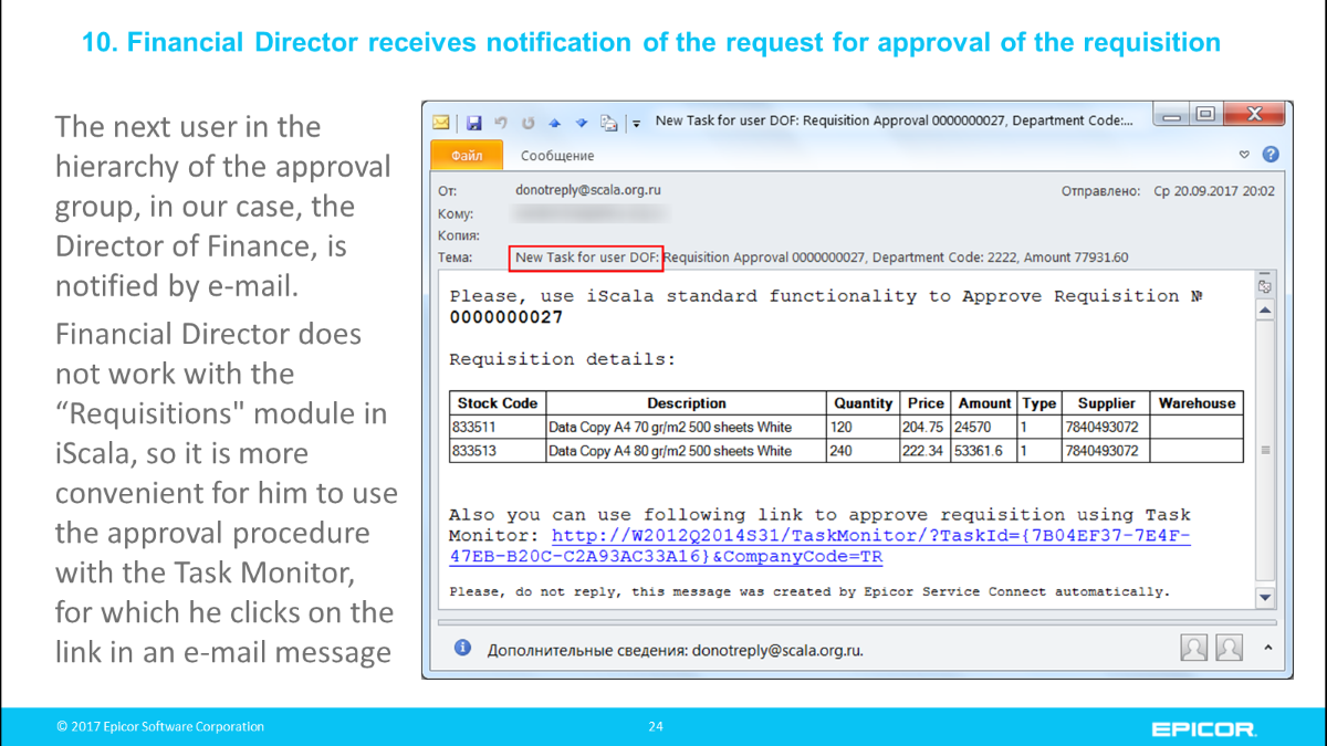 "10. Financial Director receives notification of the request for approval of the requisition: The next user in the hierarchy of the approval group, in our case, the Director of Finance, is notified by e-mail. Financial Director does not work with the ""Requisitions"" module in iScala, so it is more convenient for him to use the approval procedure with the Task Monitor, for which he clicks on the link in an e-mail message"
