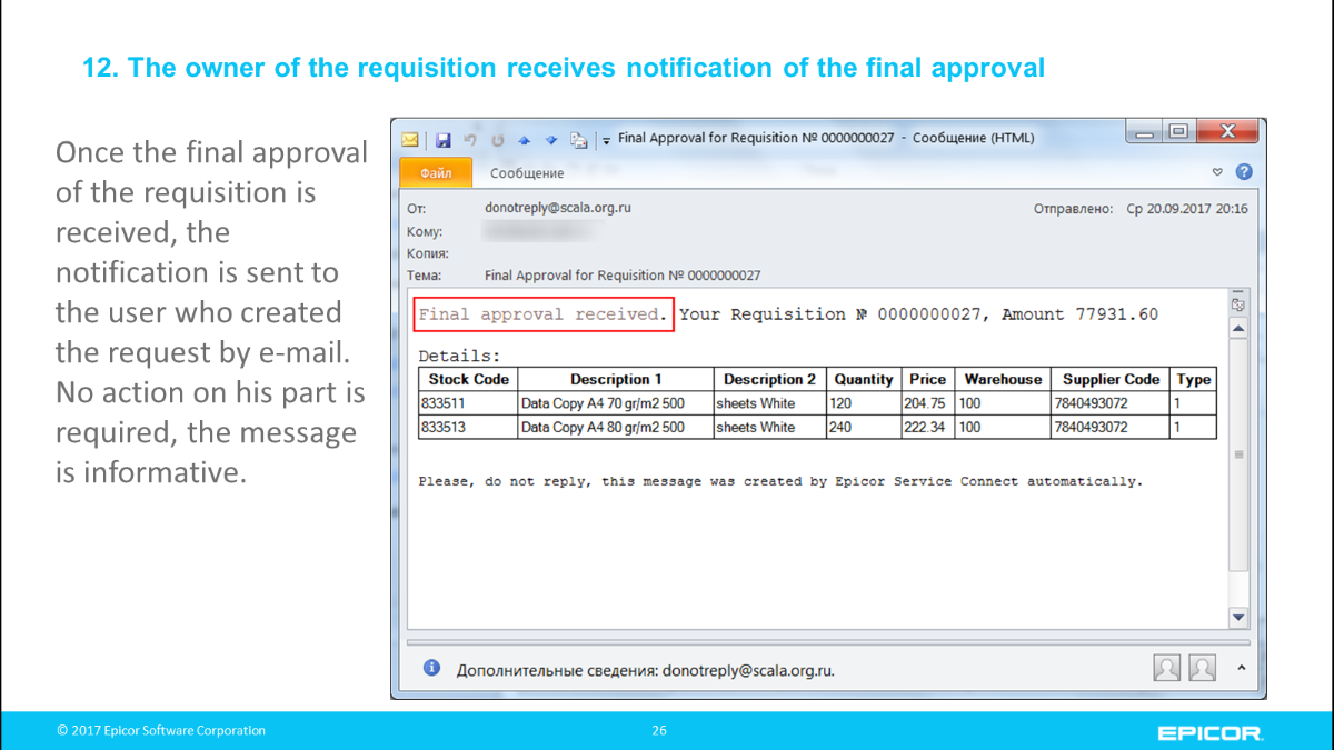 12. The owner of the requisition receives notification of the final approval: Once the final approval of the requisition is received, the notification is sent to the user who created the request by e-mail. No action on his part is required, the message is informative
