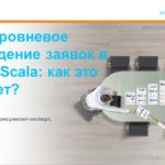 Многоуровневое утверждение заявок в Epicor iScala: как это работает? Доклад на конференции клиентов Эпикор в Москве 12.09.2017