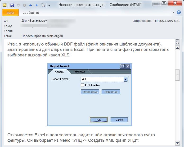 Новости проекта scala.org.ru от 18.03.2019