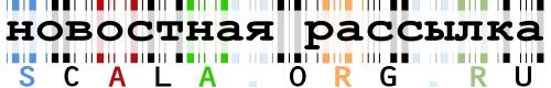 Новости проекта scala.org.ru