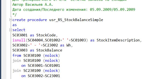 Создание хранимой процедуры usr_RS_StockBalanceSimple