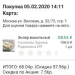 """""""Умножение"""" скидок в Заказах на Продажу 2.0"""
