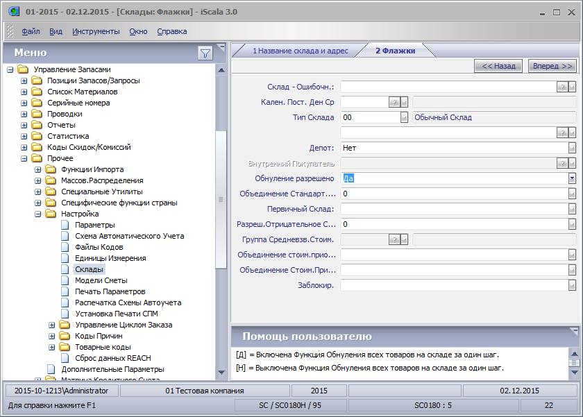 Обнуление остатков по складам: параметр в карточке склада