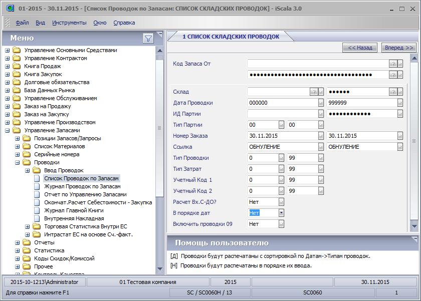 Задание параметров отчёта Список проводок по запасам для просмотра результатов обнуления сальдо по складу